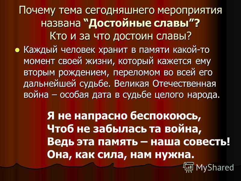 У всех святое право – Отчизну защищать. А если и придётся, то жизнь свою отдать. Во времена любые достоин славы тот, Кто, как зеницу ока, Отчизну бережет. Сегодня вспомним с вами защитников Руси, Ведь в нас, живущих ныне, частица их крови!