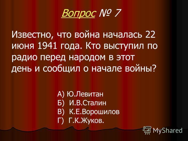 Вопрос 6 Гитлеровский план наступления на Москву назывался… А) «Барбаросса» Б) «ОСТ» В) «Тайфун» Г) Верного ответа нет