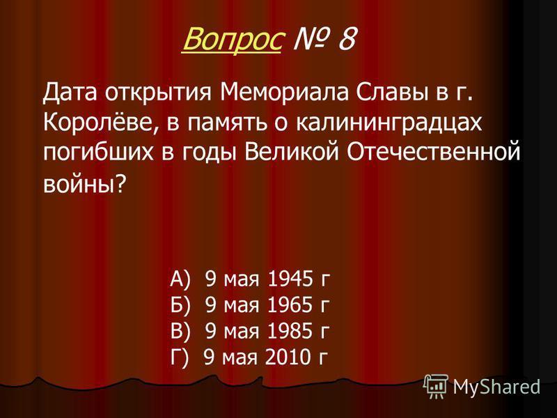 Вопрос 7 Известно, что война началась 22 июня 1941 года. Кто выступил по радио перед народом в этот день и сообщил о начале войны? А) Ю.Левитан Б) И.В.Сталин В) К.Е.Ворошилов Г) Г.К.Жуков.
