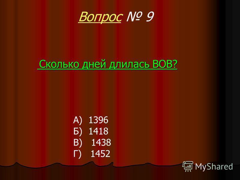 Дата открытия Мемориала Славы в г. Королёве, в память о калининградцах погибших в годы Великой Отечественной войны? Вопрос 8 А) 9 мая 1945 г Б) 9 мая 1965 г В) 9 мая 1985 г Г) 9 мая 2010 г