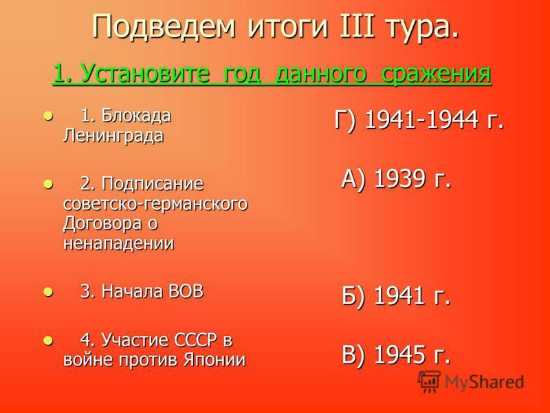 Вопрос 10 Кто является автором песни «Священная война»? Кто является автором песни «Священная война»? А) В.Лебедев-Кумач Б) А.Боде В) С.Михалков Г) Н.Богословский