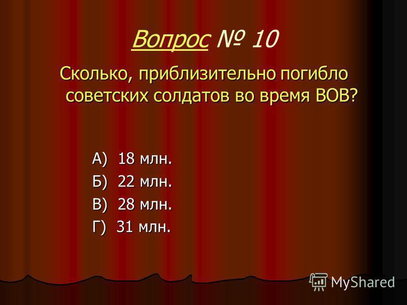 Вопрос 9 Укажите дату, когда ставится Знамя Победы над рейхстагом. А) 16 апреля 1945 г. Б) 30 апреля 1945 г. В) 8 мая 1945 г. Г) 9 мая 1945 г.