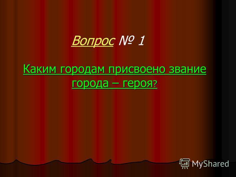 I тур Города- Герои