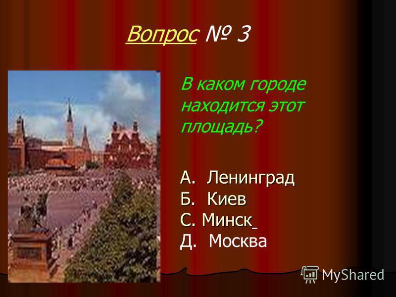 Вопрос 2 А. Площадь Победы Б. Красная площадь С. Цемесская бухта Д. Площадь свободы На данном рисунке…