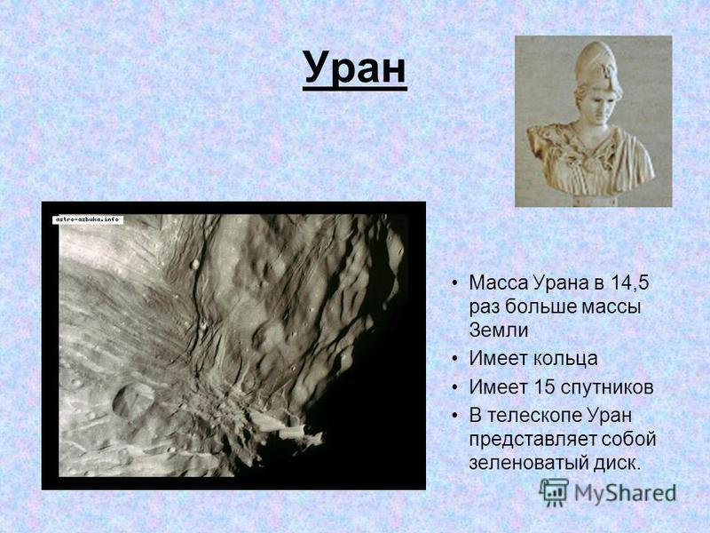 Уран Масса Урана в 14,5 раз больше массы Земли Имеет кольца Имеет 15 спутников В телескопе Уран представляет собой зеленоватый диск.