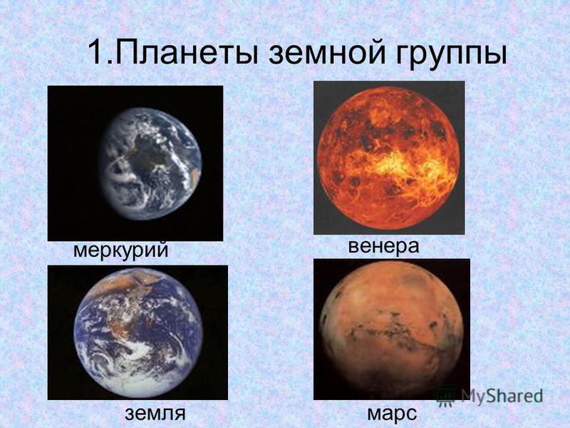 1. Планеты земной группы меркурий венера земля марс