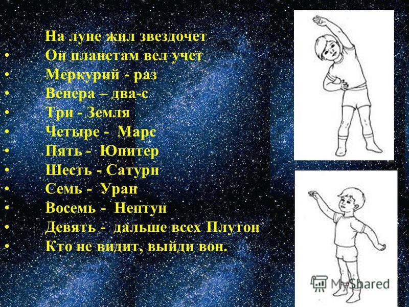 На луне жил звездочет Он планетам вел учет Меркурий - раз Венера – два-с Три - Земля Четыре - Марс Пять - Юпитер Шесть - Сатурн Семь - Уран Восемь - Нептун Девять - дальше всех Плутон Кто не видит, выйди вон.
