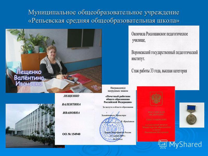 Муниципальное общеобразовательное учреждение «Репьевская средняя общеобразовательная школа»