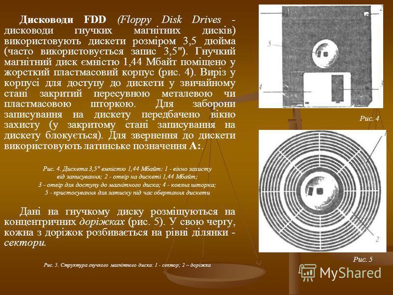 Дисководи FDD (Floppy Disk Drives - дисководи гнучких магнітних дисків) використовують дискети розміром 3,5 дюйма (часто використовується запис 3,5