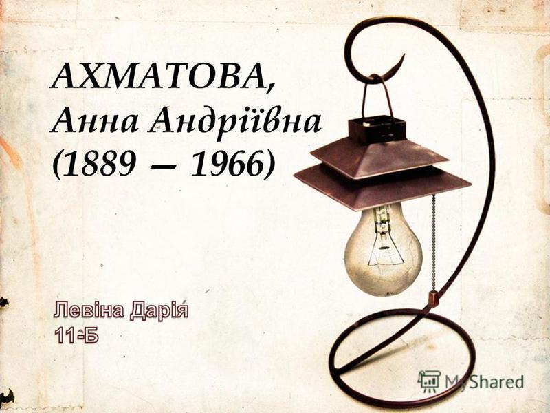 АХМАТОВА, Анна Андріївна (1889 1966)