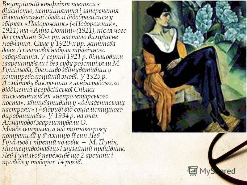 Внутрішній конфлікт поетеси з дійсністю, неприйняття і заперечення більшовицької сваволі відобразилися у збірках «Подорожник» («Подорожник», 1921) та «Anno Domini»(1921), після чого до середини 30-х pp. настало вимушене мовчання. Саме у 1920-х pp. жи