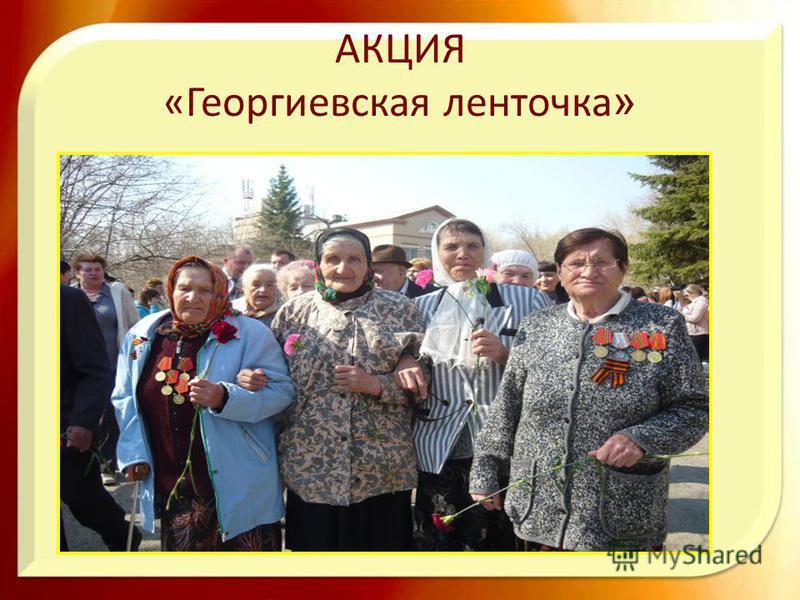 АКЦИЯ «Георгиевская ленточка »