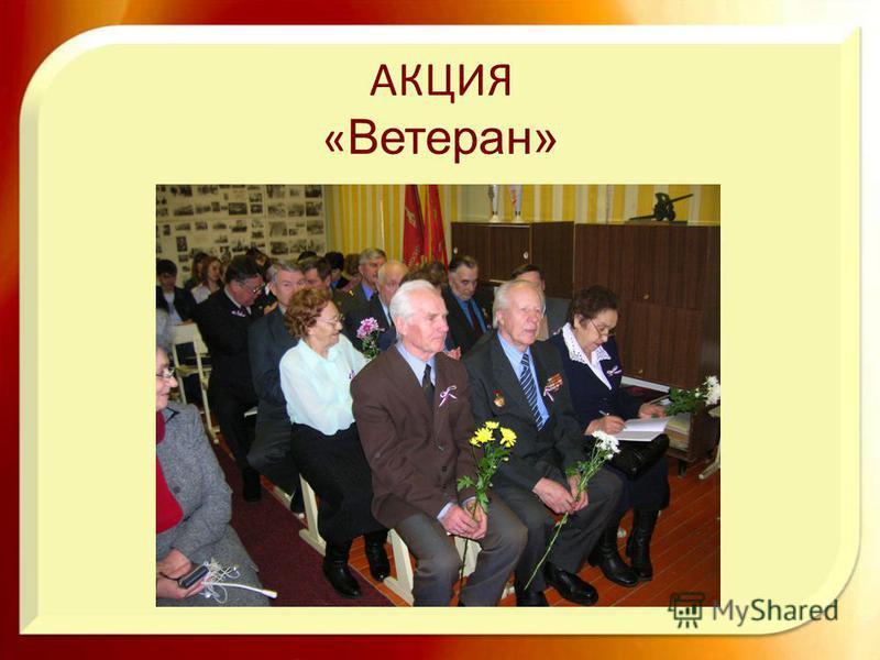 АКЦИЯ « Ветеран»