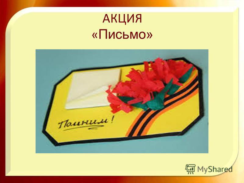 АКЦИЯ « Письмо»