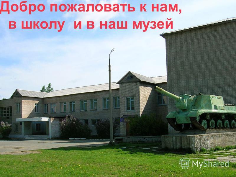 25.07.2015http://aida.ucoz.ru Добро пожаловать к нам, в школу и в наш музей