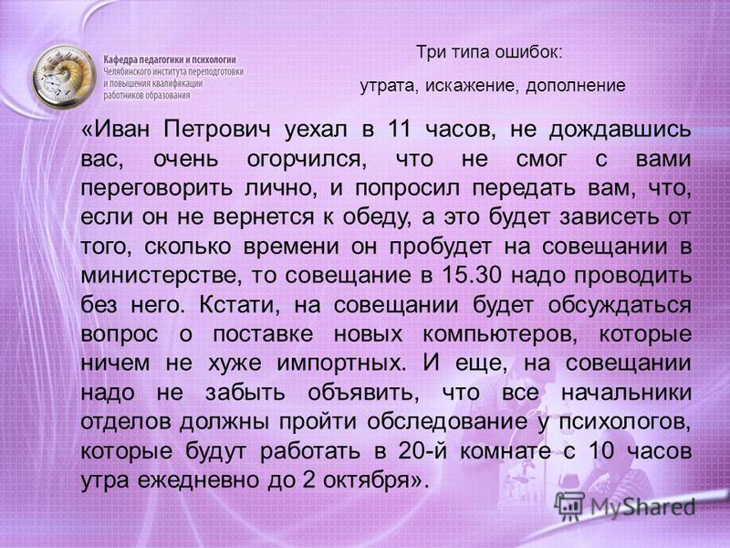«Иван Петрович уехал в 11 часов, не дождавшись вас, очень огорчился, что не смог с вами переговорить лично, и попросил передать вам, что, если он не вернется к обеду, а это будет зависеть от того, сколько времени он пробудет на совещании в министерст