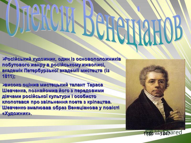 Навесні 1838-го Карл Брюллов і Василь Жуковський задумали викупити молодого поета з кріпацтва. Пан погодився відпустити кріпака за великі гроші 2500 карбованців. На той час ця сума була еквівалентна 45 кілограмам чистого срібла. Щоб здобути такі грош