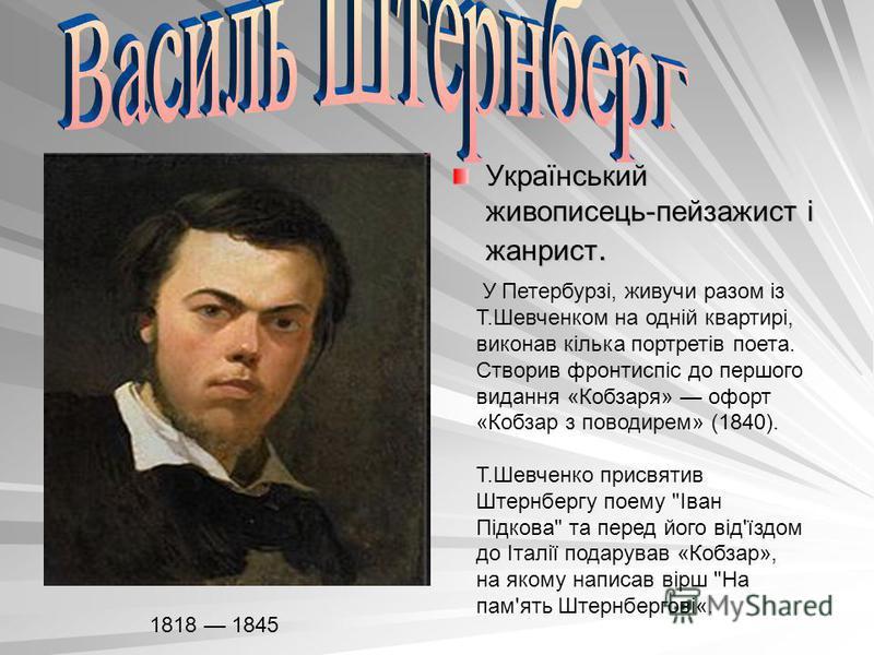 1804 1857 Російський композитор, засновник російської композиторської школи