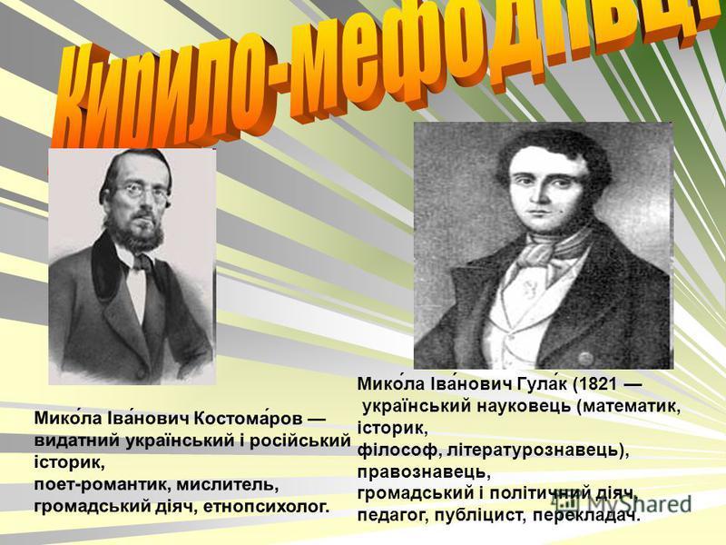 1758 -1823 Визначний російський і український поет, драматург і громадсько-політичний діяч кін. XVIII поч. XIX ст.