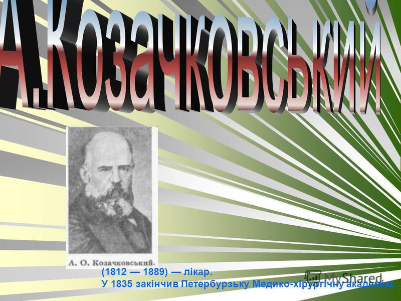 ( 1816 1907) український педагог і громадсько-культурний діяч, біограф Т. Г. Шевченка