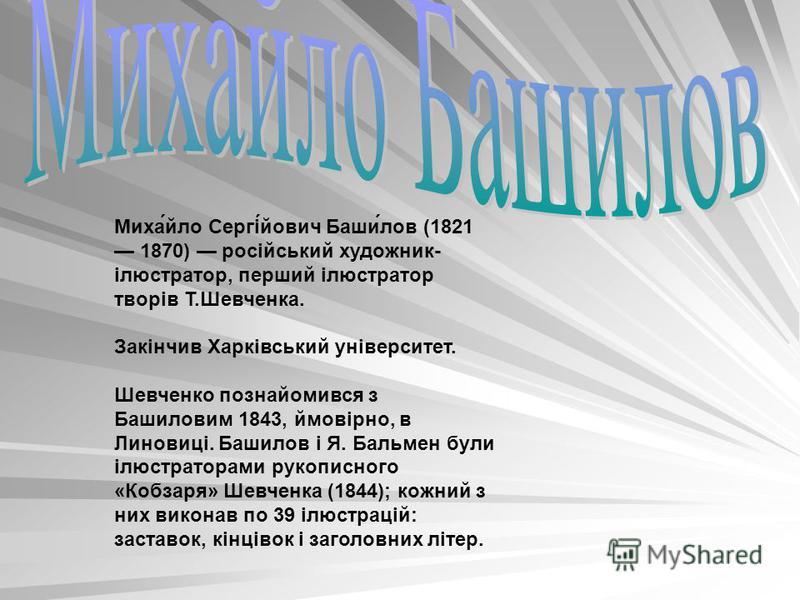 (1812 1889) лікар. У 1835 закінчив Петербурзьку Медико-хірургічну академію.