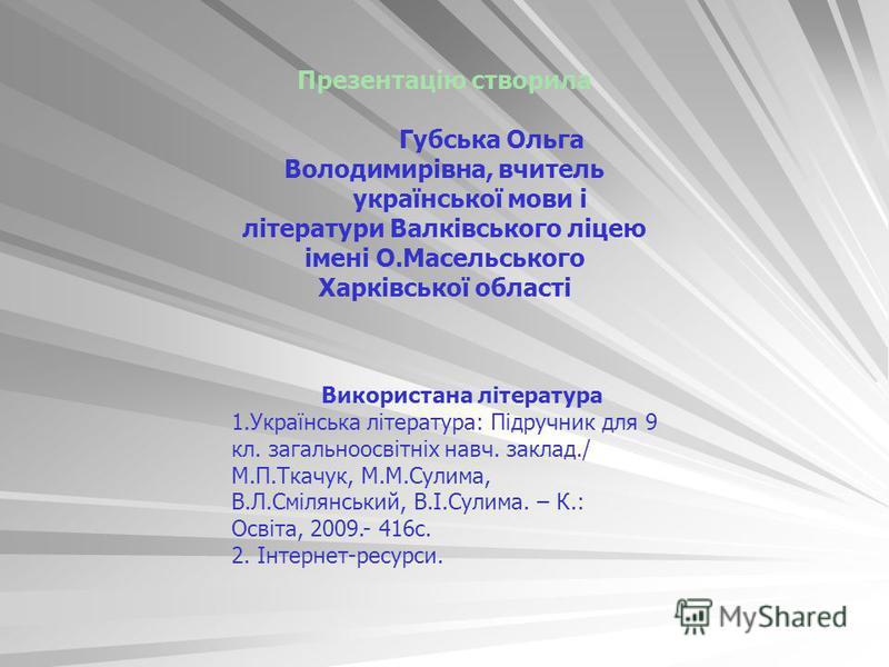 Встань, Кобзарю, встань, Тарасе, Батьку ти наш, друже, За тобою вся Україна Зажурилась дуже. Прокинься ти, наш орле сизий, Батьку, друже, брате, Бо нікому та без тебе Нам порадоньки дати. (1820 1893) маляр, приятель Т. Шевченка, автор спогадів про нь