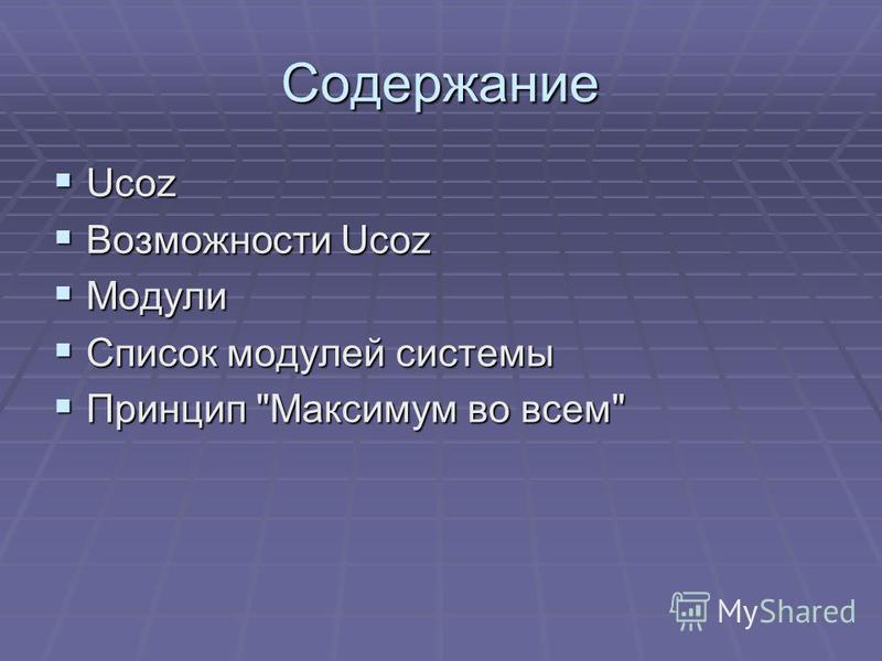 Содержание Ucoz Ucoz Возможности Ucoz Возможности Ucoz Модули Модули Список модулей системы Список модулей системы Принцип Максимум во всем Принцип Максимум во всем