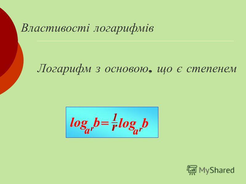 b aloga =b ba a rb a log =rbalogrbalog Знайти значення виразу 2 3