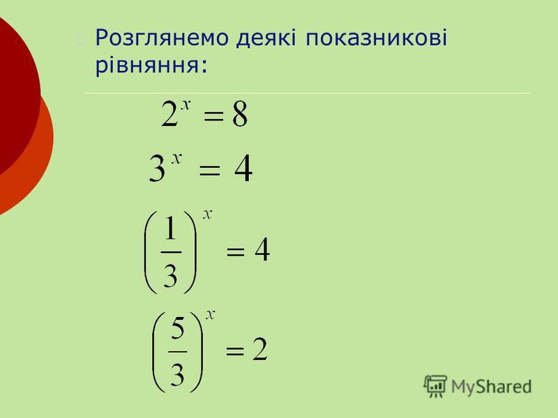 Означення і властивості логарифма.