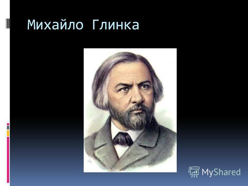 Михайло Глинка