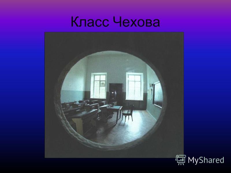 Класс Чехова