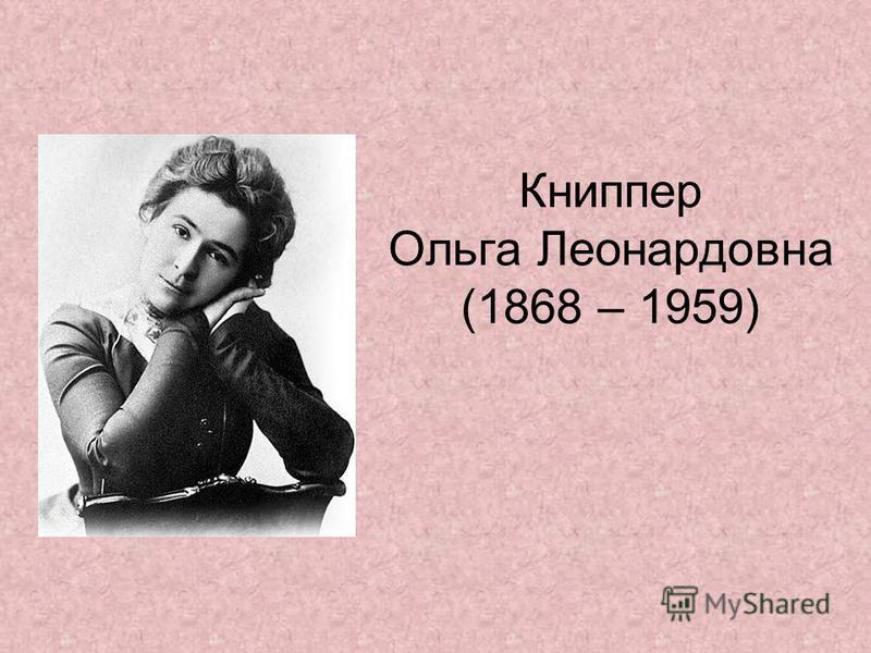 Книппер Ольга Леонардовна (1868 – 1959)