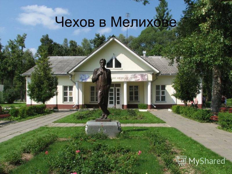 Чехов в Мелихове