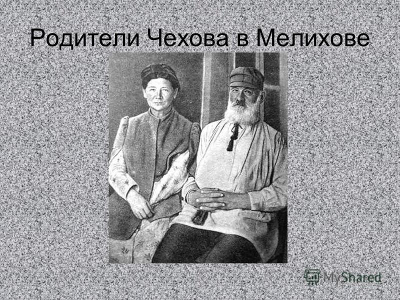 Родители Чехова в Мелихове