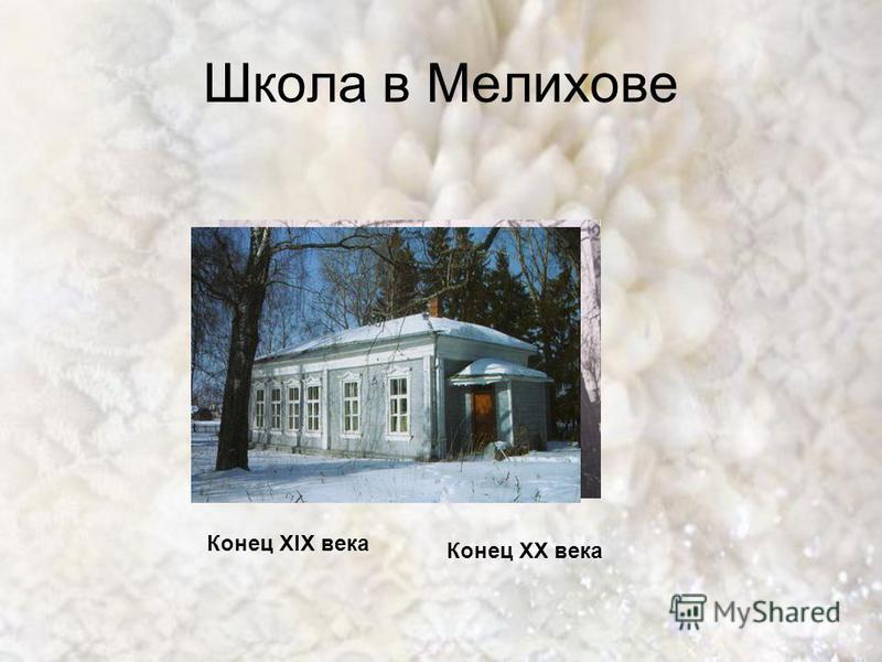 Школа в Мелихове Конец XIX века Конец XX века
