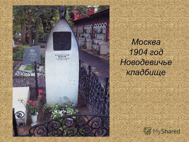 Москва 1904 год Новодевичье кладбище