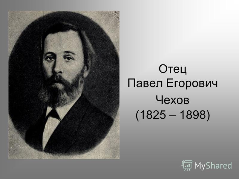 Отец Павел Егорович Чехов (1825 – 1898)