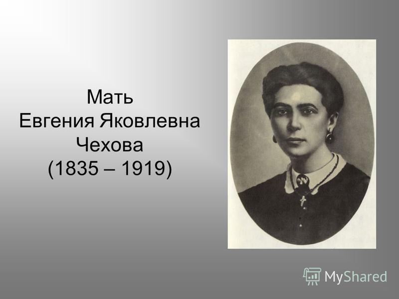 Мать Евгения Яковлевна Чехова (1835 – 1919)