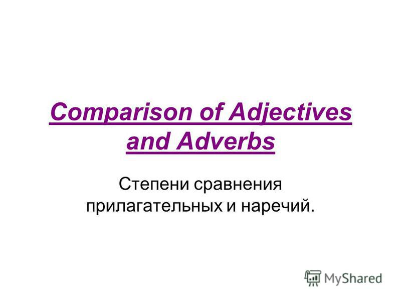 Comparison of Adjectives and Adverbs Степени сравнения прилагательных и наречий.
