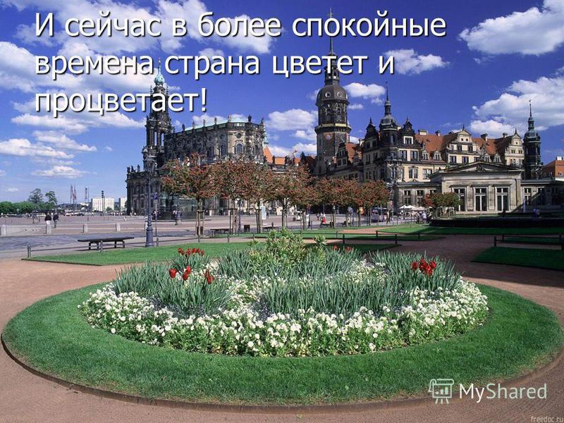 И сейчас в более спокойные времена страна цветет и процветает!