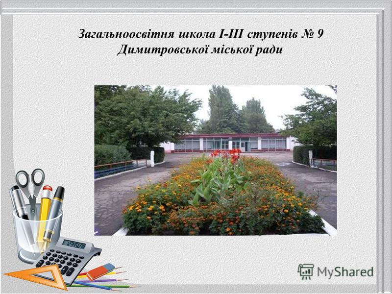 Загальноосвітня школа І-ІІІ ступенів 9 Димитровської міської ради