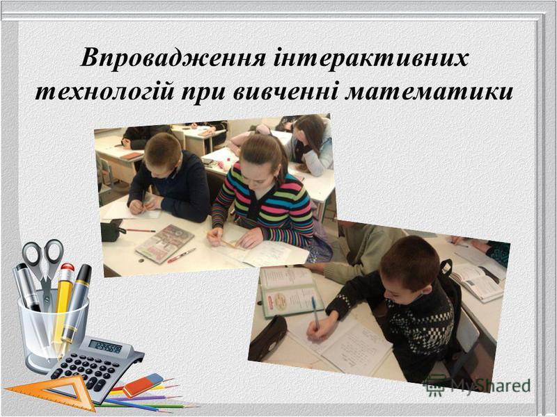 Впровадження інтерактивних технологій при вивченні математики