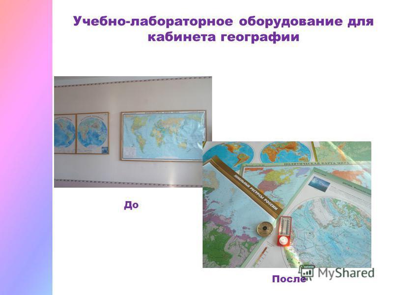 Учебно-лабораторное оборудование для кабинета географии До После