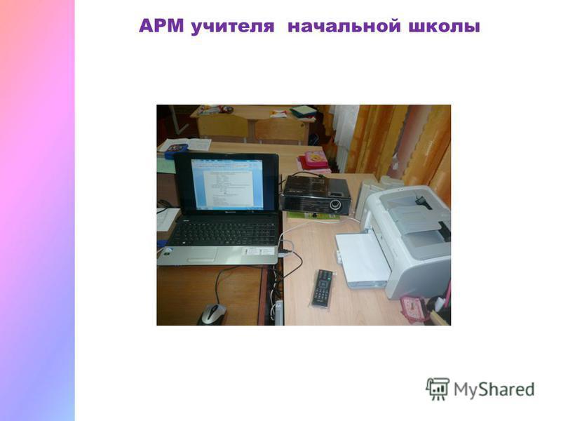 АРМ учителя начальной школы