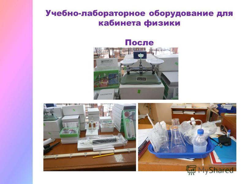 Учебно-лабораторное оборудование для кабинета физики После