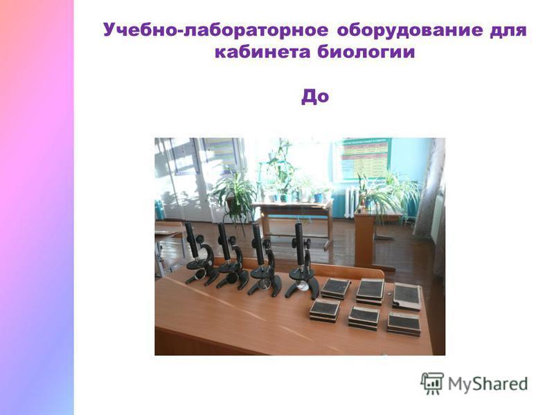 Учебно-лабораторное оборудование для кабинета биологии До