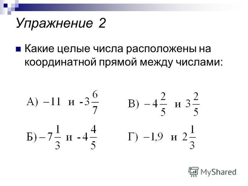 Какие целые числа расположены на координатной прямой между числами: Упражнение 2