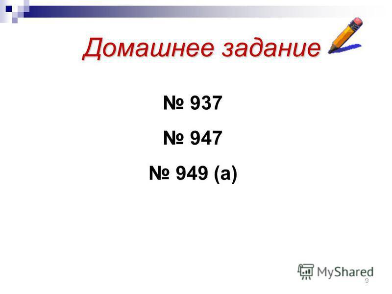 Домашнее задание 9 937 947 949 (а)