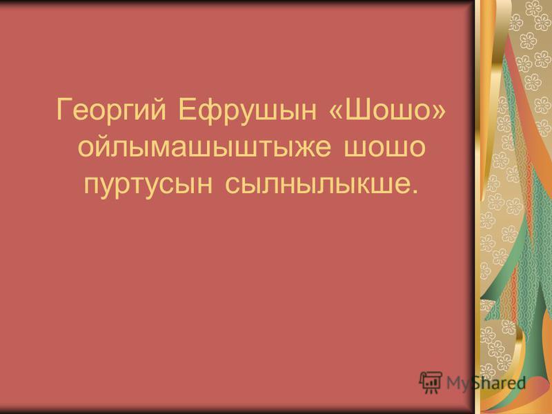 Георгий Ефрушын «Шошо» ойлымашыштыже шошо пуртусын сылнылыкше.