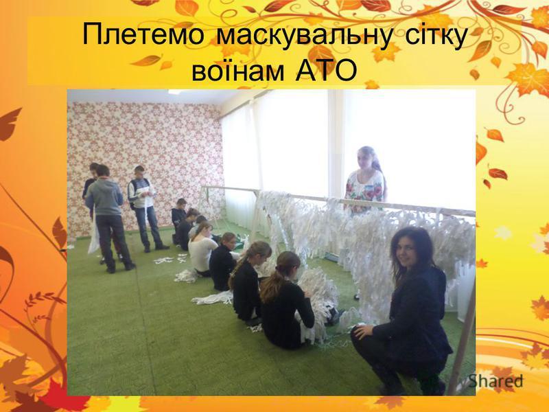 Плетемо маскувальну сітку воїнам АТО
